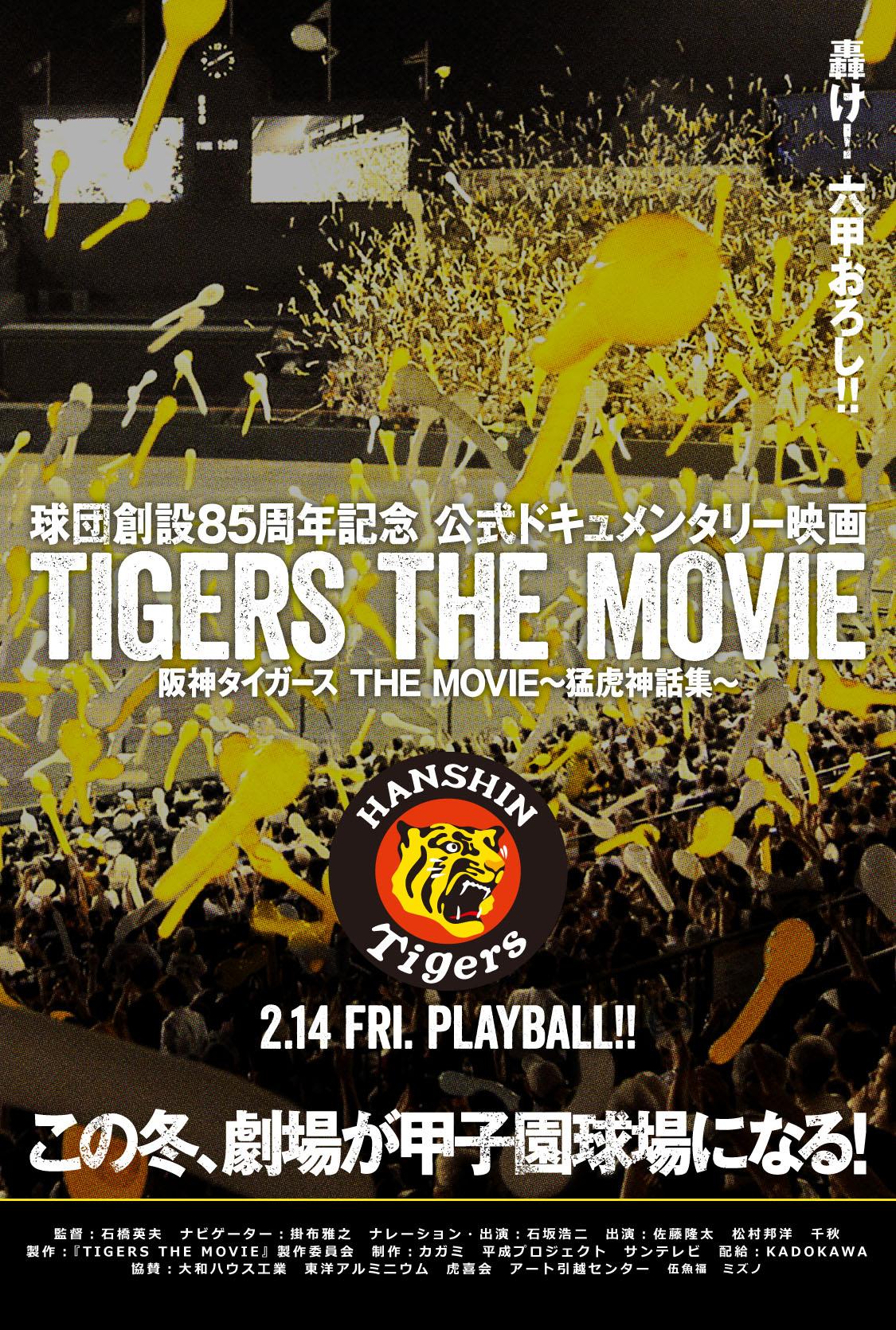猛虎 阪神 神話 集 the movie タイガース